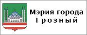 Мэрия г. Грозный