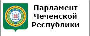Парламент Чеченской Республики