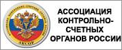 АССОЦИАЦИЯ КОНТРОЛЬНО-СЧЕТНЫХ ОРГАНОВ РОССИИ