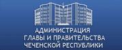 Администрация Главы и Правительства ЧР
