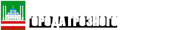 Контрольно-счетная палата города Грозного