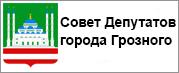 Совет Депутатов города Грозного